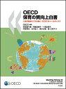 OECD保育の質向上白書 人生の始まりこそ力強く:ECECのツールボックス [ OECD ]