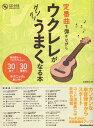 定番曲を弾きながらウクレレがグングンうまくなる本 弾き語りからソロウクレレまで30曲で30種類のテク (リットーミュージック・ムック) [ 佐藤雅也 ]
