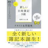 Let's Start!新しい日商簿記3級テキスト&問題集(2020年度版) (ベストライセンスシリーズ)