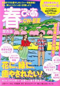春ぴあ関西版 GW・初夏 (ぴあMOOK関西)
