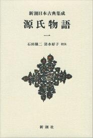 源氏物語(1) (新潮日本古典集成 新装版) [ 紫式部 ]
