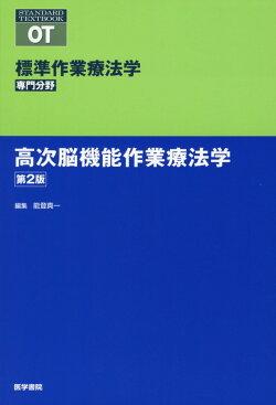 高次脳機能作業療法学 第2版