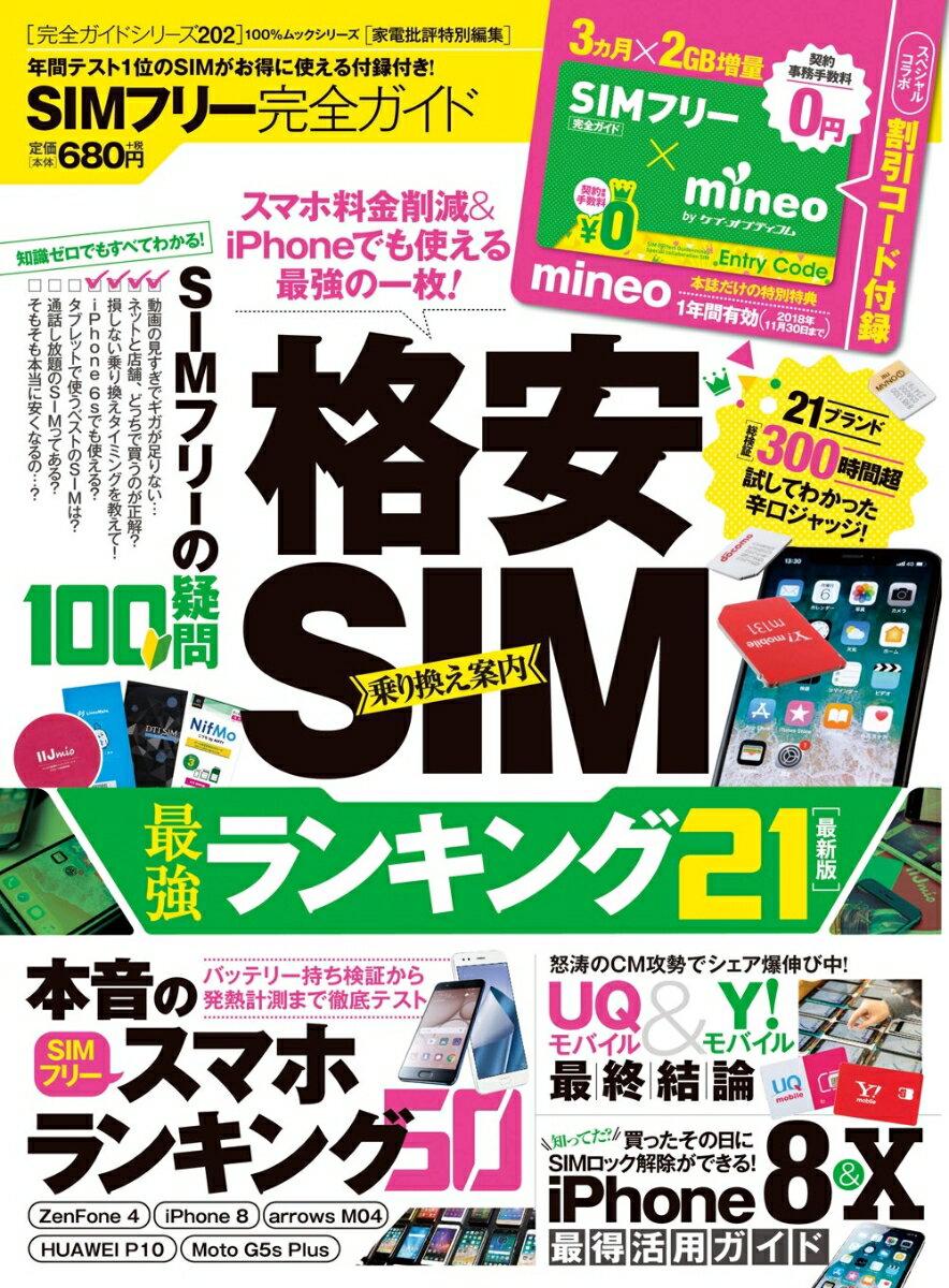 SIMフリー完全ガイド (100%ムックシリーズ 完全ガイドシリーズ 家電批評特別編集)