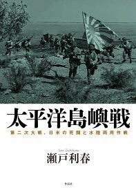 太平洋島嶼戦 第二次大戦、日米の死闘と水陸両用作戦 [ 瀬戸利春 ]