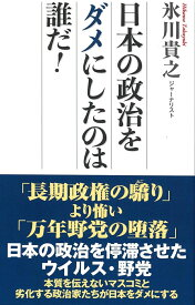 日本の政治をダメにしたのは誰だ! [ 氷川 貴之 ]