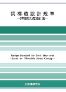 鋼構造設計規準第4版