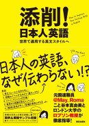 添削!日本人英語