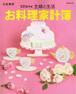 主婦と生活お料理家計簿(2016年版)