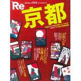 Re京都 (昭文社ムック)