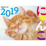 JTBのカレンダーにゃんこ(2019) ([カレンダー])