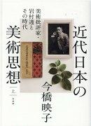 近代日本の美術思想(上)