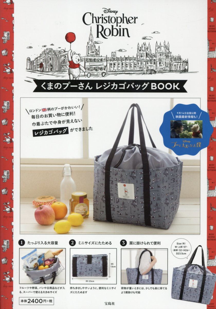 DisneyくまのプーさんレジカゴバッグBOOK ([バラエティ])