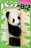 パンダのシャンシャン日記 (角川つばさ文庫)