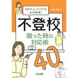 不登校困った時の対応術40 (WHYとHOWでよくわかる!)