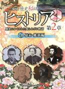 NHK歴史秘話ヒストリア(第2章 4(幕末・維新編))