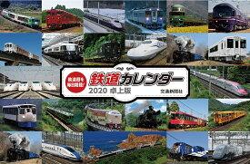 鉄道カレンダー2020 卓上版