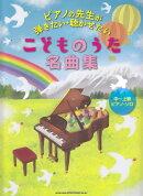 ピアノの先生が弾きたい・聴かせたいこどものうた名曲集