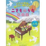 ピアノの先生が弾きたい・聴かせたいこどものうた名曲集 (ピアノ・ソロ)