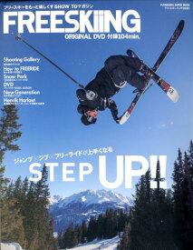 FREESKiiNG 2020 (双葉社スーパームック)