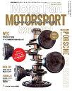 Motor sportのテクノロジー(2018-2019) (モーターファン別冊)