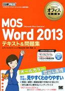 マイクロソフトオフィス教科書 MOS Word 2013 テキスト&問題集