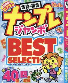 ナンプレジャンボベーシックBest Selection(Vol.15) (EIWA MOOK)