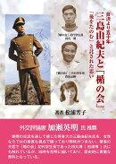 自決より五十年  三島由紀夫と「楯の会」 「後をたのむ」と託された思い
