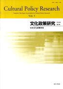 文化政策研究(第3号(2009))