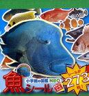 小学館の図鑑NEO 魚シール
