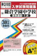 鎌倉学園中学校(算数選抜・1次)(30年春受験用)