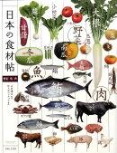 日本の食材帖