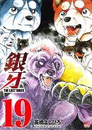 銀牙THE LAST WARS(19)