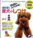 藤井聡の愛犬のしつけ DVDでよくわかる! (実用best books) [ 藤井聡 ]