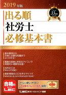 出る順社労士必修基本書(2019年版)