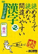 読めそうで読めない間違いやすい漢字 第2弾 トリビア編