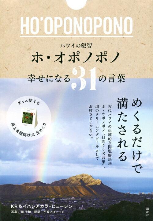 ハワイの叡智 ホ・オポノポノ 幸せになる31の言葉 [ KR(カマイリ・ラファエロヴィッチ) ]