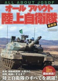 オールアバウト陸上自衛隊最新版 (イカロスMOOK)