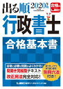 2020年版出る順行政書士 合格基本書 (出る順行政書士シリーズ) [ 東京リーガルマインド LEC総合研究所 行政書士試験…