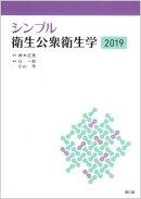 シンプル衛生公衆衛生学2019