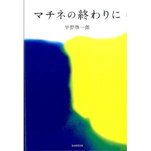 小説/エッセイ