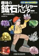 趣味の鉱石トレジャーハンター増補・改訂版