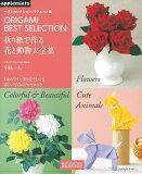 ベストセレクション!リクエスト版折り紙で作る花と動物大全集 (Asahi original applemints)