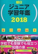 朝日ジュニア学習年鑑(2018)