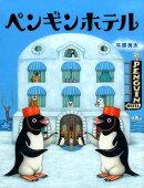 ペンギンホテル