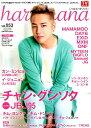haru*hana(vol.53) (TOKYO NEWS MOOK)
