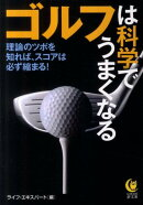 ゴルフは科学でうまくなる
