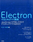 Electronではじめるアプリ開発