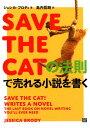 SAVE THE CATの法則で売れる小説を書く [ ジェシカ・ブロディ ]