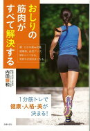 【バーゲン本】おしりの筋肉がすべて解決する