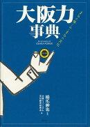 【バーゲン本】大阪力事典